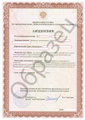 Образец лицензии Ростехнадзора на деятельность в области использования атомной энергии