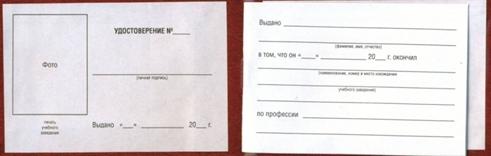 бланк п-4 от 24.07.2013 росстат