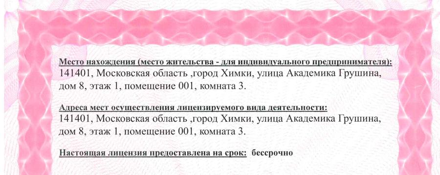образец обратной стороны Лицензии МЧС