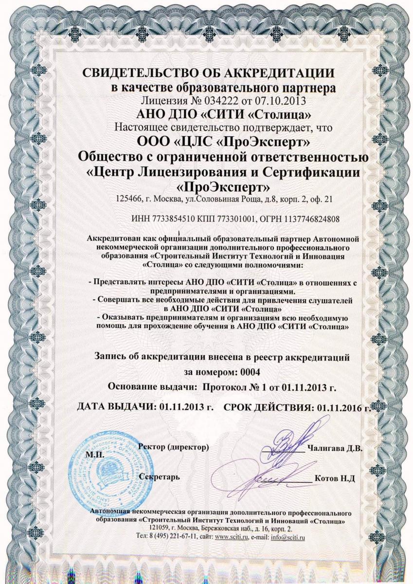 СВИДЕТЕЛЬСТВО ОБ АККРЕДИТАЦИИ в качестве образовательного партнера АНО ДПО «СИТИ «Столица»