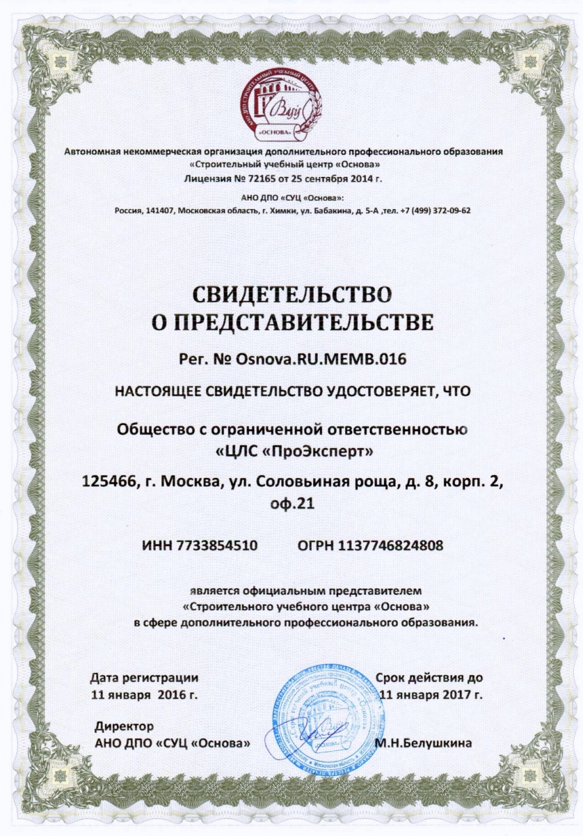 Свидетельство о представительстве в качестве официального партнера  АНО ДПО «СУЦ «Основа»