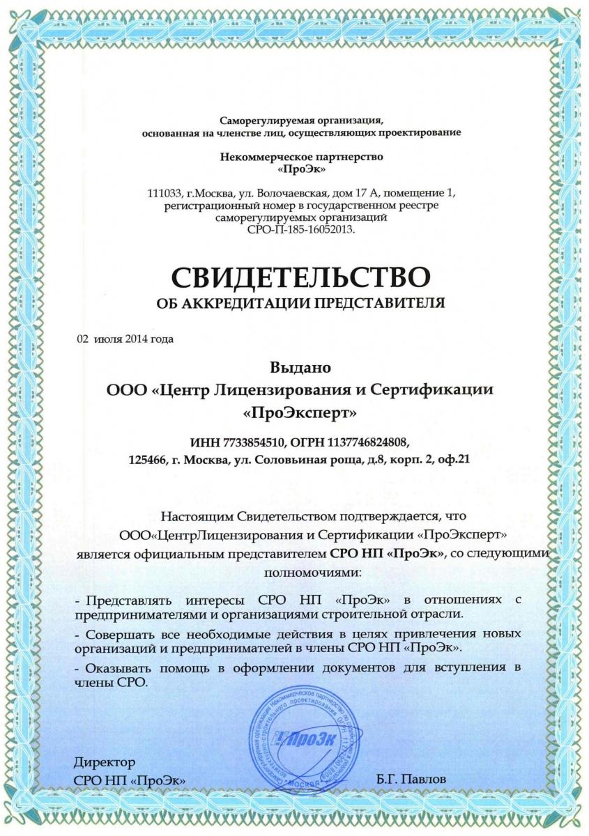 СВИДЕТЕЛЬСТВО ОБ АККРЕДИТАЦИИ представительства СРО НП «ПроЭк»