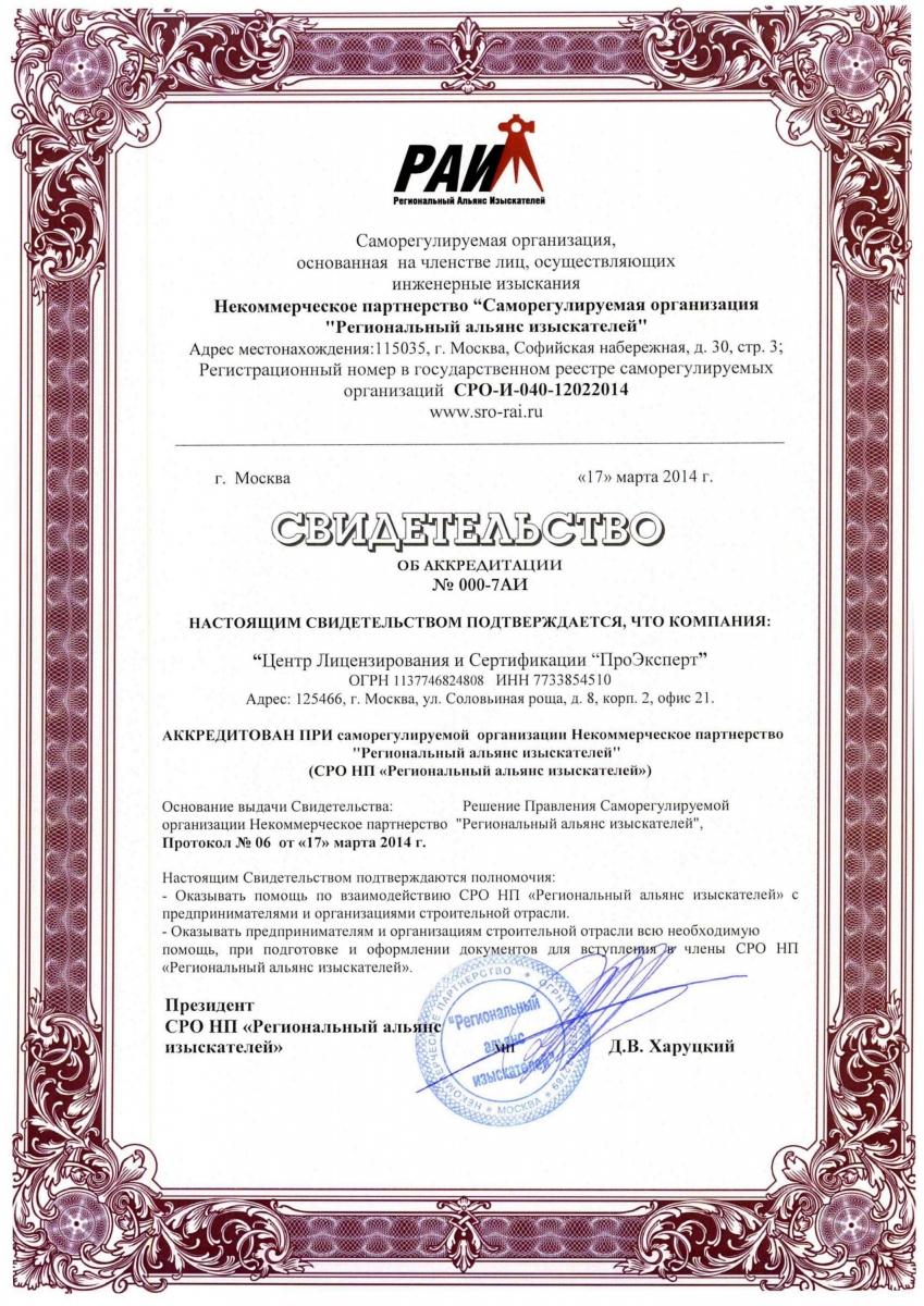 СВИДЕТЕЛЬСТВО ОБ АККРЕДИТАЦИИ представительства СРО НП «Региональный альянс изыскателей»