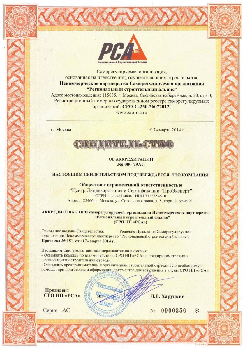 СВИДЕТЕЛЬСТВО ОБ АККРЕДИТАЦИИ представительства СРО НП «Региональный строительный альянс»