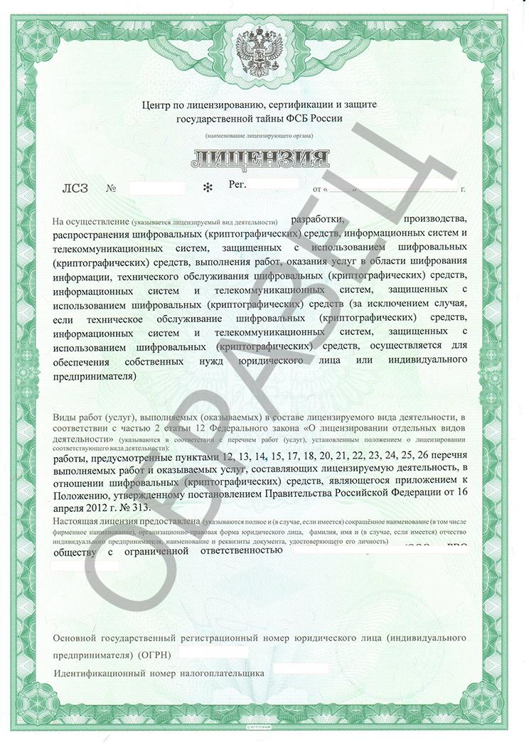 Получение лицензии ФСБ на шифрование и криптографию - цена услуги Лицензирование шифрования