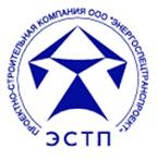 ООО «Энергоспецтранспроект», г. Москва