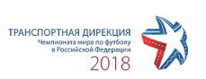 АНО «Транспортная дирекция чемпионата мира по футболу 2018 года в Российской Федерации»