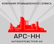 ООО «АРС-ННсервис», г. Нижний Новгород