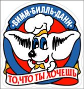 ВиммБильДанн