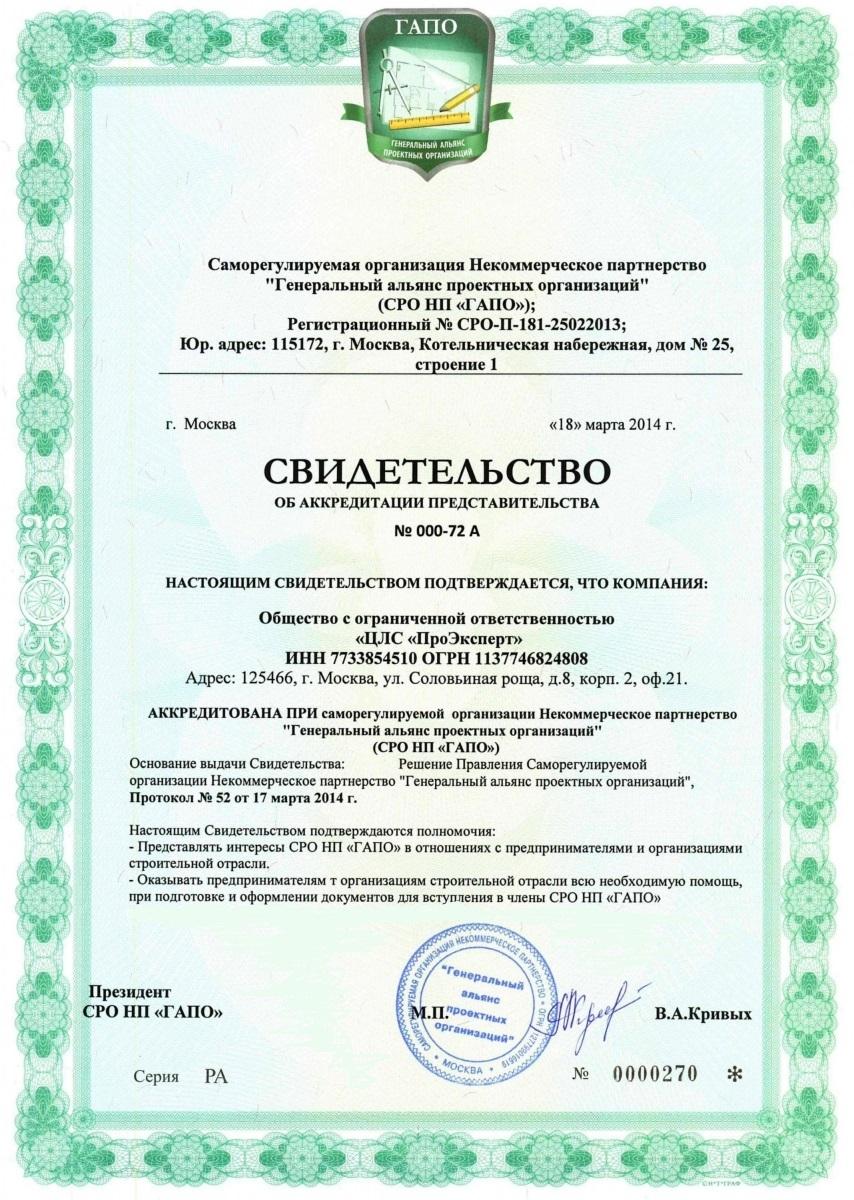 СВИДЕТЕЛЬСТВО ОБ АККРЕДИТАЦИИ представительства при СРО НП «Генеральный альянс проектных организаций»