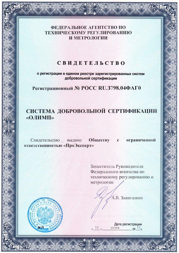 СВИДЕТЕЛЬСТВО о регистрации в едином реестре зарегистрированных систем добровольной сертификации «ОЛИМП»