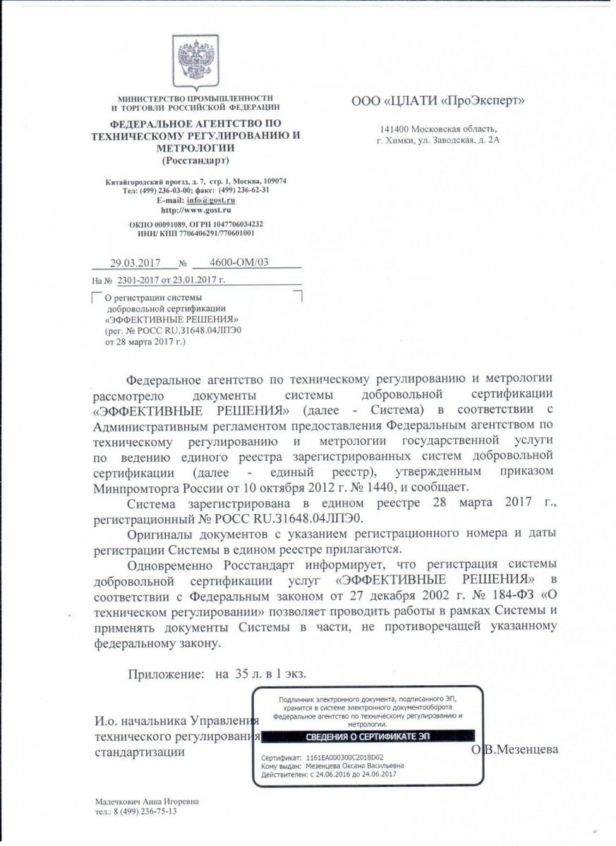 Сертификация оценки опыта и деловой репутации предприятия