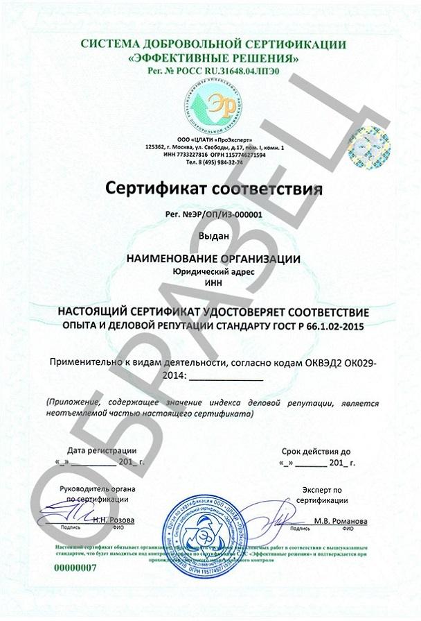 Оценка деловой репутации предприятия оформление сертификата с   Образец сертификата ГОСТ Р 66 1 02