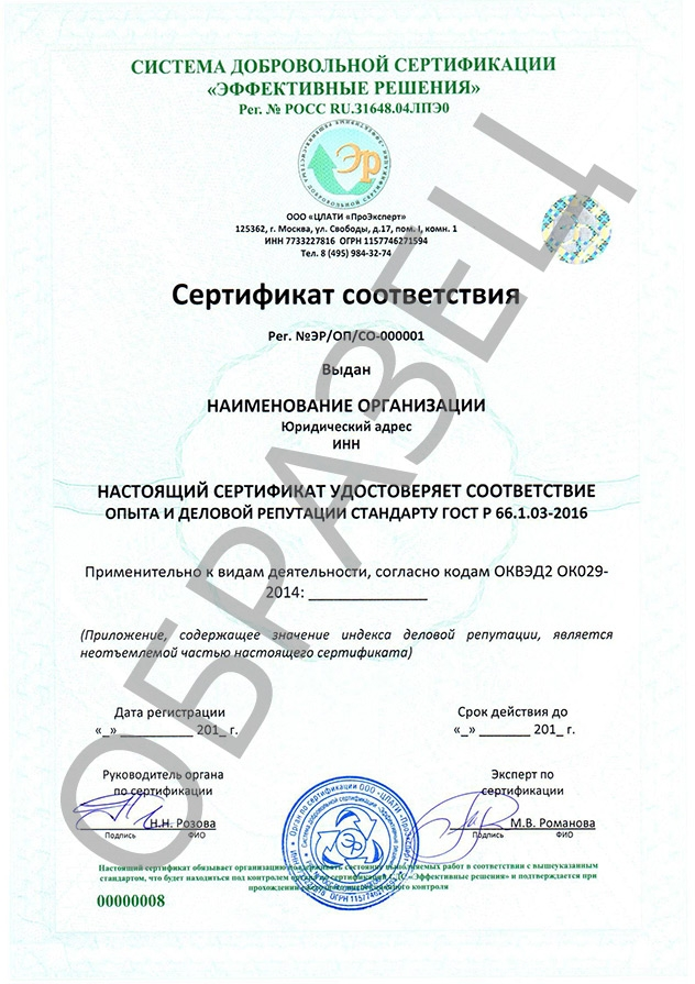 Оценка деловой репутации предприятия оформление сертификата с   Образец сертификата ГОСТ Р 66 1 03