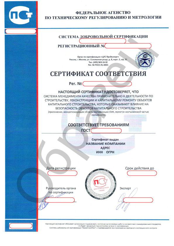 ГОСТ Р ИСО 14001 2017 в Нефтекамске