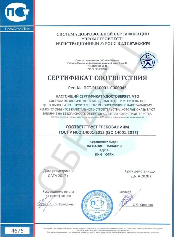 получить ИСО 14001 в Рославле