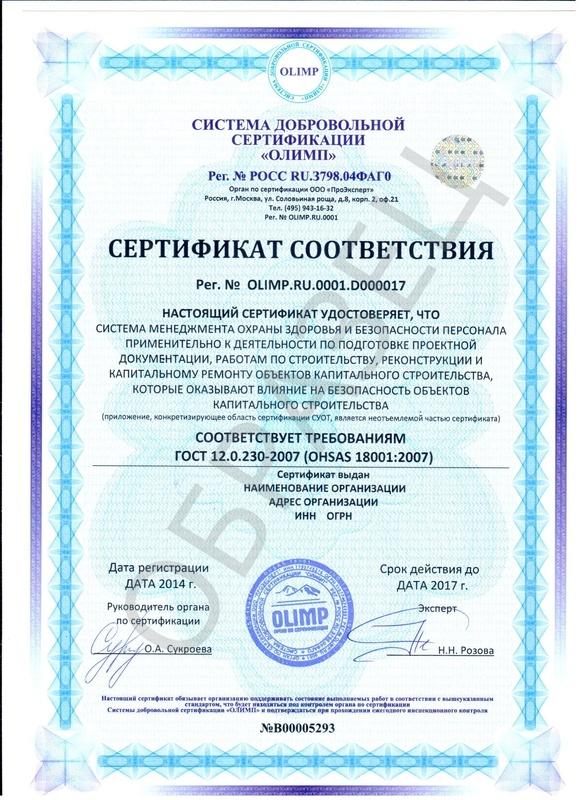 оформить OHSAS 18001 2007 в Белореченске