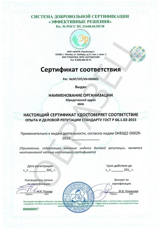 Оценка деловой репутации предприятия оформление сертификата с  Образец сертификата соответствия ГОСТ Р 66 1 02 2015