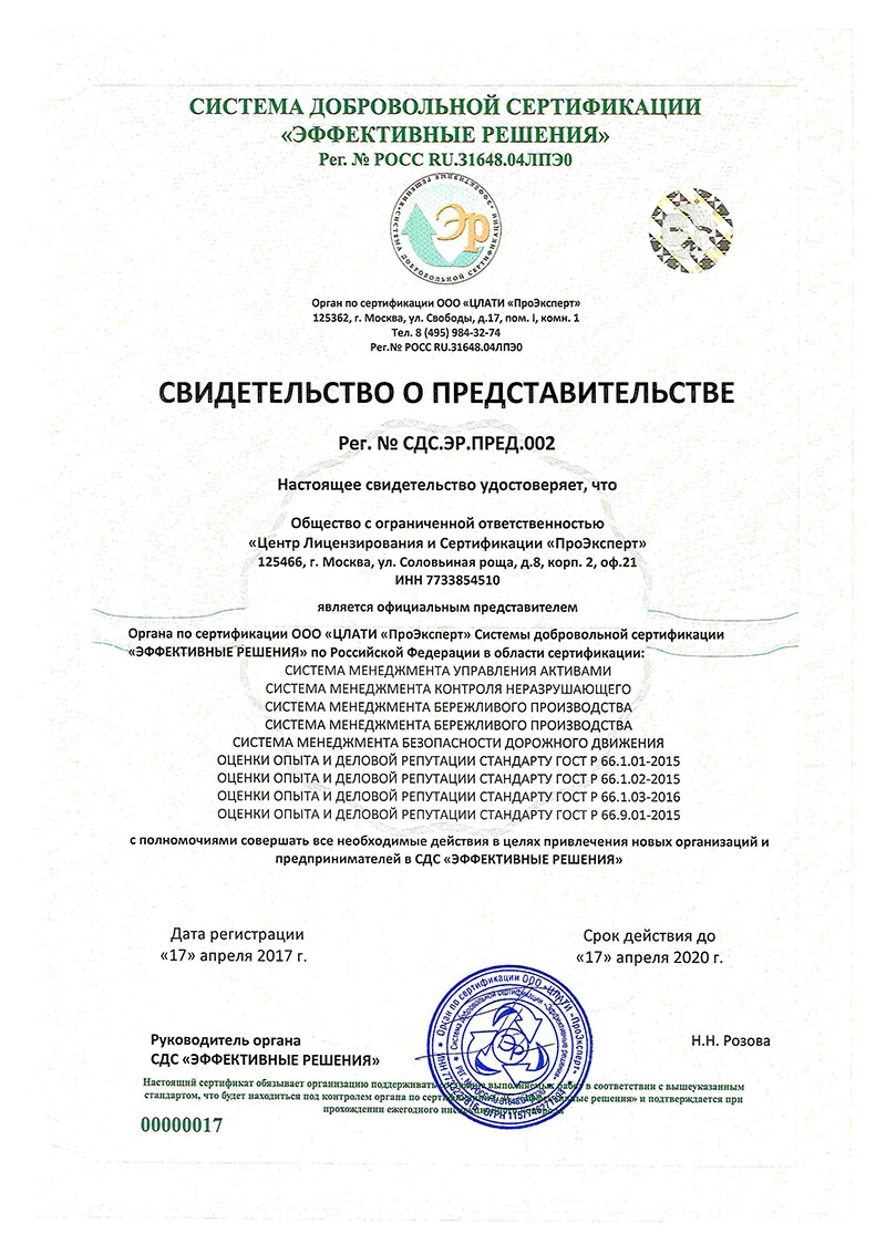 СВИДЕТЕЛЬСТВО ОБ ОФИЦИАЛЬНОМ ПРЕДСТАВИТЕЛЬСТВЕ органа по сертификации ООО «ПроЭксперт» и СДС «ЭФФЕКТИВНЫЕ РЕШЕНИЯ»