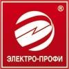 ООО «Электро-Профи», г. Москва