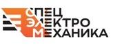 АО «Спецэлектромеханика», г. Брянск
