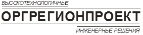 ЗАО «Оргрегионпроект», г. Москва