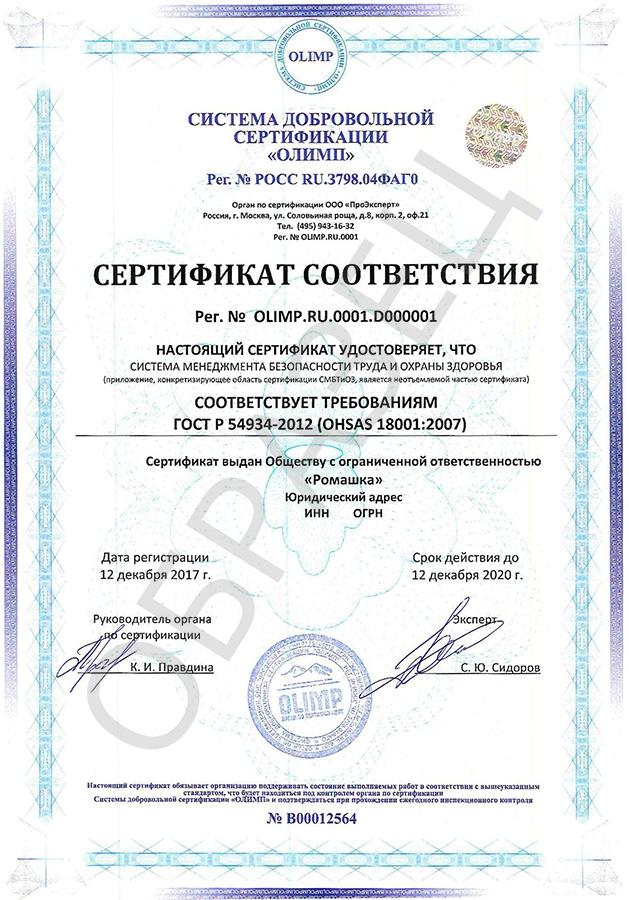 получить Гост р 54934 в Астрахани