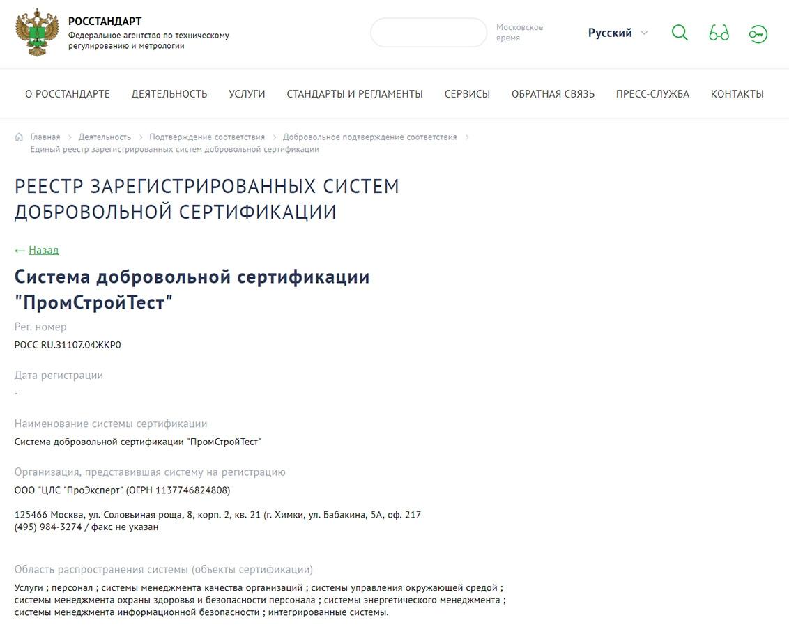 Система менеджмента качества на основе исо/ту 16949 сертификация газпрома