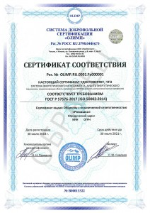 Образец сертификата ГОСТ Р 57576-2017