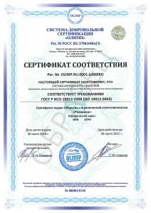 Образец сертификата ГОСТ Р ИСО 10012-2008