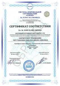 Образец сертификата ГОСТ Р ИСО/МЭК 17020-2012
