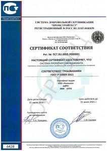 Образец сертификата ГОСТ Р 54869-2011
