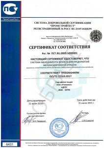 Образец сертификата ISO/TS 22163:2017