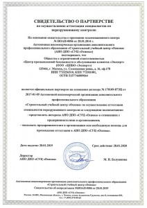 СВИДЕТЕЛЬСТВО ОБ АККРЕДИТАЦИИ в качестве партнера по осуществлению аттестации специалистов неразрушающего контроля