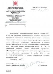 Свидетельство о регистрации в едином реестре зарегистрированных систем добровольной сертификации «ПромСтройТест»
