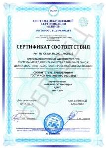 Образец сертификата соответствия ГОСТ Р ИСО 9001-2015 (ISO 9001-2015)