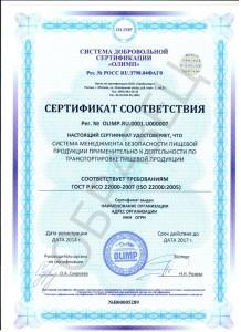 Образец сертификата соответствия ГОCТ Р 22000-2007 (ISO 22000:2005)