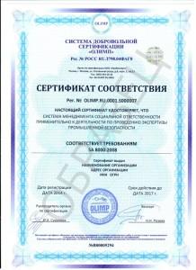 Образец сертификата соответствия SA 8000:2014