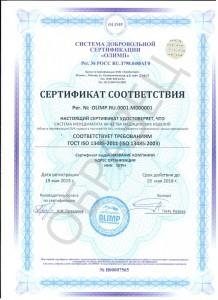 Образец сертификата соответствия ГОСТ ISO 13485-2011 (ISO 13485:2003)