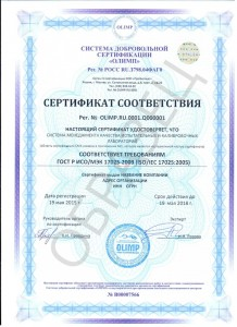 Образец сертификата соответствия ГОСТ Р ИСО/МЭК 17025-2009 (ISO/IEC 17025:2005)
