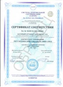 Образец ГОСТ Р ИСО/МЭК 20000-1-2013 (ISO/IEC 20000-1:2011)