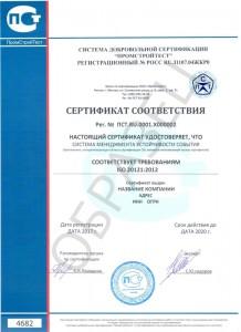 Образец ISO 20121:2012