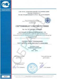 Образец сертификата соответствия ГОСТ Р ИСО/ТУ 16949-2009 (ISO/TS 16949:2009)