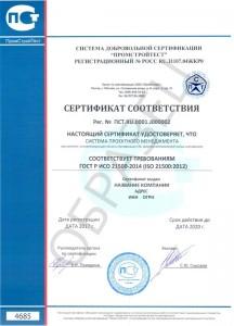 Образец ГОСТ Р ИСО 21500-2014 (ISO 21500:2012)