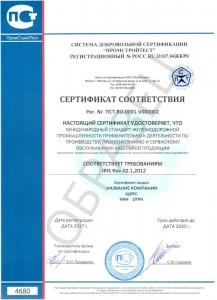 Образец сертификата соответствия IRIS Rev.02.1,2012