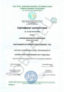 Образец сертификата соответствия ГОСТ Р ИСО 56261-2014