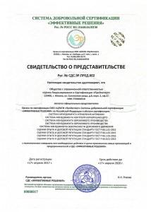 Свидетельство о регистрации в едином реестре зарегистрированных систем добровольной сертификации «Эффективные решения»