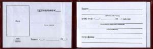 Удостоверение по рабочим специальностям