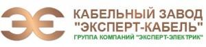 Кабельный Завод «ЭКСПЕРТ-КАБЕЛЬ», г. Москва