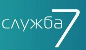 ООО «Служба 7», г. Москва